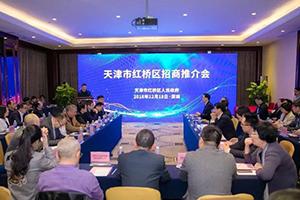 2018天津市红桥区招商推介会