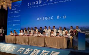 2019贾汪(深圳)招商推介会