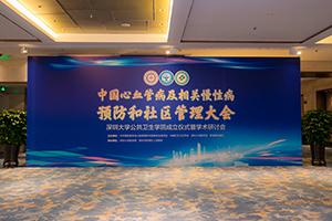 中国心血管病及相关慢性病预防和社区管理大会