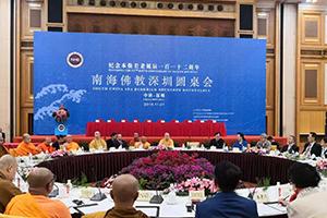 2018南海佛教深圳圆桌会