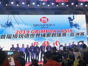 GRIMPDAY ASIA 首届格瑞德世界绳索救援赛亚洲赛