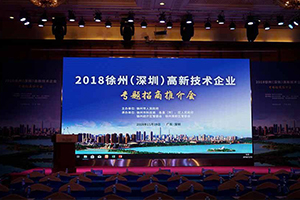 徐州(深圳)高新技术企业专题招商推介会