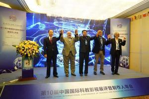 第十届中国国际科教影视展评暨制作人年会